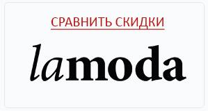 lamoda-skidki