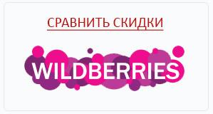 skidki-wb
