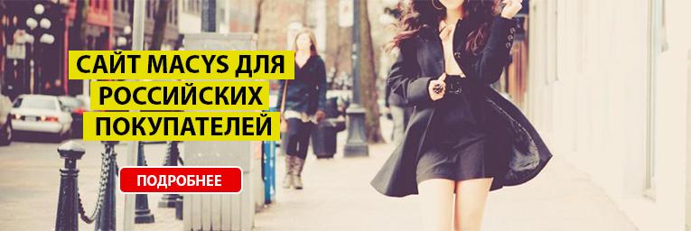 macys-ru