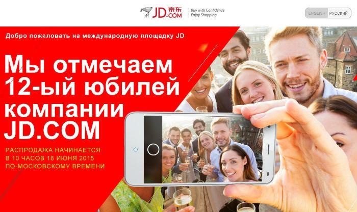 jd-com2-m